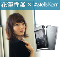 花澤香菜 × Astell&Kern