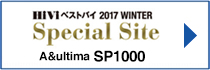 HiVi ベストバイ 2017 Winter Special Site