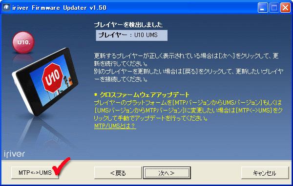 iriver ファームウェア osバージョン サポート