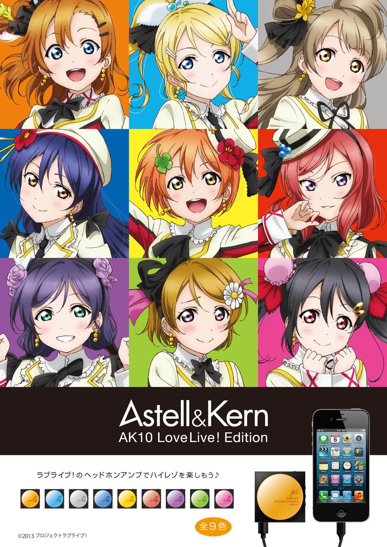 Astell Kern Ak10ラブライブ エディション Astell Kern